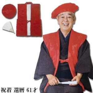 祝着 還暦 61才 ちゃんちゃんこ 3点セット 赤 長寿 祝い お祝い特典付