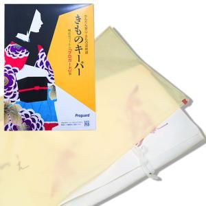 きものキーパー 着物保存袋 たとう紙 畳紙 文庫 収納 着物キーパー 水害対策 防虫 防カビ 虫干し...