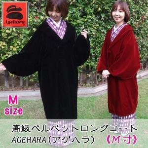 国内最高級ともいわれるアゲハラベルベットの黒のヘチマ衿のベルベットコートです。Mサイズです。 2色か...
