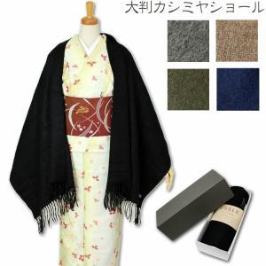 カシミヤ100%の(カシミア)軽くて暖かなストールです。  大判ですので、広げて羽織ったり、縦半分に...