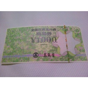 全国百貨店共通商品券(千円) 切手払可・収入印紙払可