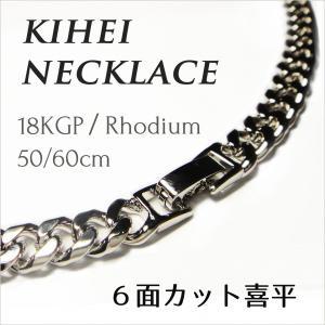 喜平ネックレス 6面カット ロジウム/18金コーティング 6mm 50cm/60cm 太め メンズ 無料ラッピング