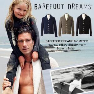 BAREFOOT DREAMS/ベアフットドリームス/モコモコ/パーカー/メンズ|asalter