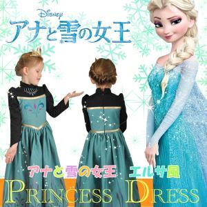 アナと雪の女王/アナと雪/エルサ/ディズニー/ワンピース/子供服/コスプレ/ドレス/