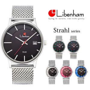 【プレゼント】Libenham(リベンハム)腕時計 Strahl(シュトラール)シリーズ メンズ・レディース ソーラー  LH90051 正規代理店 asalter