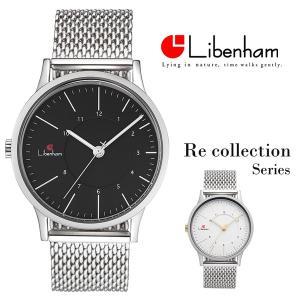 【プレゼント】Libenham(リベンハム)腕時計 Re collection(リコレクション)シリーズ メンズ・レディース 自動巻き  LH90036Re 正規代理店 asalter