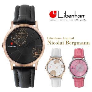 【プレゼント】Libenham(リベンハム)腕時計 ニコライ・バーグマン限定モデル メンズ・レディース 自動巻き  LH90036 正規代理店 asalter