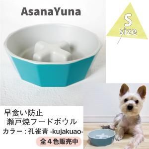 フードボウル 早食い防止 犬 Sサイズ 瀬戸焼 陶器 おしゃれ 日本製 AsanaYunaオリジナル 有害物質不使用 食器 青系 asanayuna2018