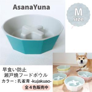 フードボウル 早食い防止 犬 Mサイズ 瀬戸焼 陶器 おしゃれ 日本製 AsanaYunaオリジナル 有害物質不使用 食器 青系 asanayuna2018