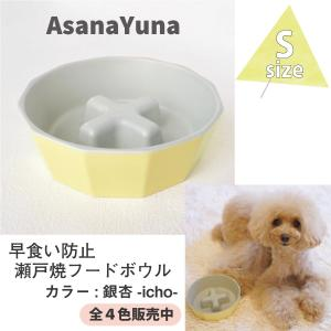 フードボウル 早食い防止 犬 Sサイズ 瀬戸焼 陶器 おしゃれ 日本製 AsanaYunaオリジナル...