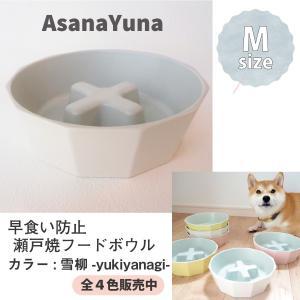 フードボウル 早食い防止 犬 Mサイズ 瀬戸焼 陶器 おしゃれ 日本製 AsanaYunaオリジナル 有害物質不使用 食器 白系 asanayuna2018