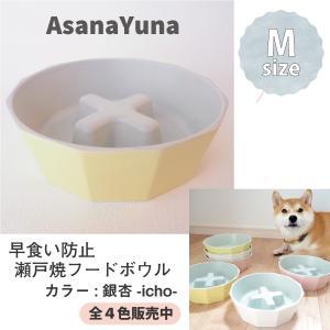 フードボウル 早食い防止 犬 Mサイズ 瀬戸焼 陶器 おしゃれ 日本製 AsanaYunaオリジナル...
