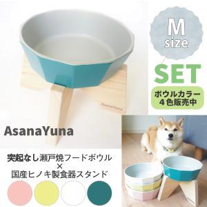 フードボウル 突起なし 犬 食器スタンド セット おしゃれ 日本製 瀬戸焼 陶器 水飲み ウォーター...