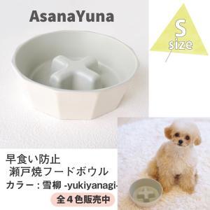 フードボウル 早食い防止 犬 Sサイズ 瀬戸焼 陶器 おしゃれ 日本製 AsanaYunaオリジナル 有害物質不使用 食器 白系 asanayuna2018