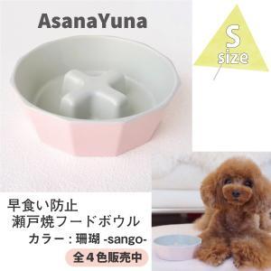 フードボウル 早食い防止 犬 Sサイズ 瀬戸焼 陶器 おしゃれ 日本製 AsanaYunaオリジナル 有害物質不使用 食器 ピンク系 asanayuna2018