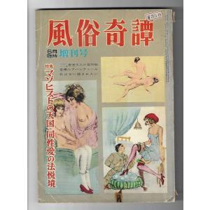風俗奇譚1961年5月号 臨時増刊:マゾヒストの天使・同性愛の法悦境