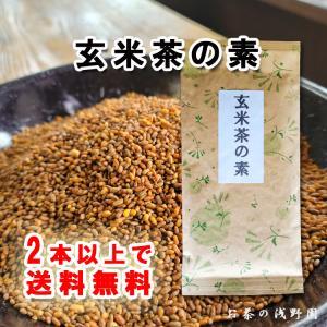 玄米茶の素100g 玄米茶がすぐに出来ます 2本以上で送料無料
