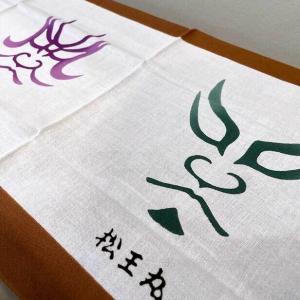 絵てぬぐい「隈取車引」歌舞伎 /手ぬぐい 手拭い タオル 日本製 海外お土産 外国人 プレゼント ギフト 絵画 和雑貨 和柄 額 アートフレームの商品画像|ナビ