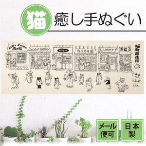 絵手ぬぐい  ネコ「猫町商店街」商店街 動物 ネコ ねこ かわいい /絵てぬぐい 手ぬぐい 手拭い ...