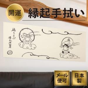 絵てぬぐい「猫の風神雷神」動物 ネコ ねこ 神社 /手ぬぐい 手拭い タオル 日本製 海外お土産 外...