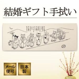 絵手ぬぐい  ねこ「猫の嫁入り」結婚 動物 ネコ かわいい /手ぬぐい 手拭い タオル 日本製 日本...
