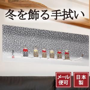 絵てぬぐい「笠地蔵」四季 冬 雪 /手ぬぐい 手拭い タオル 日本製 海外お土産 外国人 プレゼント...
