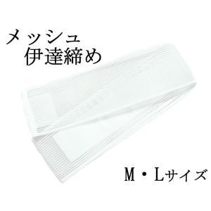メッシュ伊達締め|asanoya