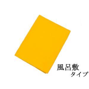 ウコン色 衣裳包 -風呂敷タイプ- asanoya