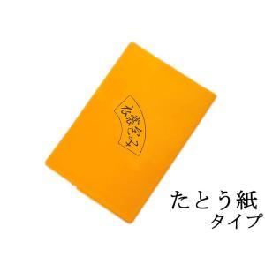ウコン色 衣裳包 -たとう紙タイプ-  asanoya