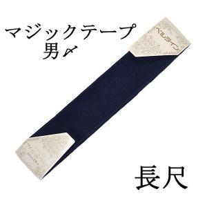 マジックテープ 男〆 -長尺- [ 0602-205 ] 【クリックポストOK】【着物・きもの・浴衣・着付け小物・男締め・男性・メンズ・ながい】|asanoya
