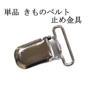 単品 きものベルト 止め金具 [ 0603-098 ]|asanoya