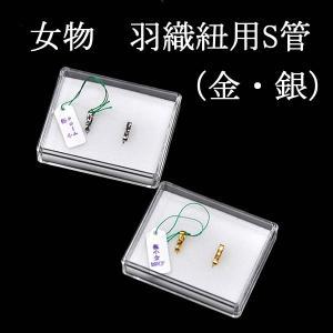 女物羽織紐用 S管|asanoya