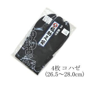 男 黒朱子 福助足袋 26.5〜28.0cm|asanoya