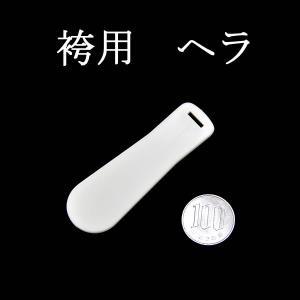 仕立て部品 袴用ヘラ [ 0608-090 ] asanoya
