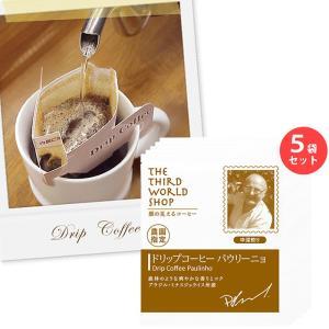 フェアトレード ドリップコーヒー パウリーニョ 8g×5包 |asante