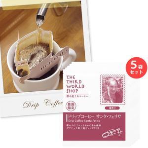 フェアトレード ドリップコーヒー サンタ・フェリサ 8g×5包 |asante
