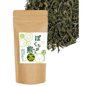 ぼくらが作った煎茶 70g |asante