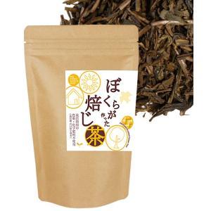 ぼくらが作った焙じ茶(リーフ)100g |asante