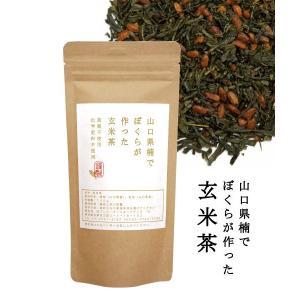 ぼくらが作った玄米茶 100g |asante