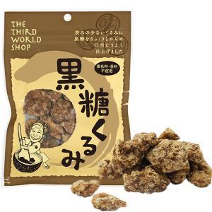【サイズリニューアル】黒糖くるみ 65g|asante