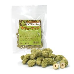 カシューナッツ グリーンティー味 60g |asante