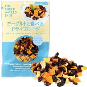 ヨーグルトと食べるドライフルーツ 【オーガニック 有機栽培】【添加物不使用】|asante