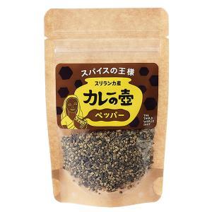 ペッパー 黒粗挽き 20g 【オーガニック 有機栽培】|asante