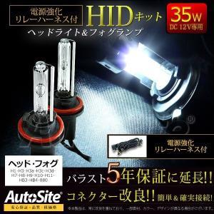35w H1 H3/H3a/H3c/H3d H7 H8 H9 H10 H11 HB3 HB4 880 電源強化リレーハーネス付き AutoSite HIDキット フォグ ヘッドライト ディスチャージ 3000k〜12000k