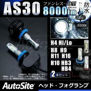 H4 H8 H9 H10 H11 H16 HB3 HB4 PSX24 PSX26 LEDヘッドライト/LEDフォグ CREE 4400LM〜6000Lm 3000k 4300k 6500k 8000k 10000k オールインワン ファンレス一体型