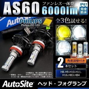 H7 H8 H9 H10 H11 H16 HB3 HB4 LEDフォグ/ハイビーム ファンレス 一体型LED PHILIPS 全5色、試せる 3000k 4300k 6500k 8000k 10000k オールインワン 最強6000lm