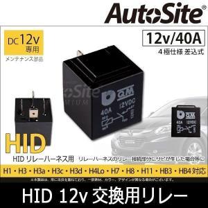 HID/12v用 リレーハーネス_交換用リレー 12V40A 4極仕様差込式 HID リレーハーネス 補修に AutoSite DIY
