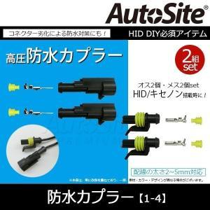高圧防水カプラーコネクター オス2個.メス2個set HIDキセノン加工に 防水カプラー1-4 AutoSite DIY