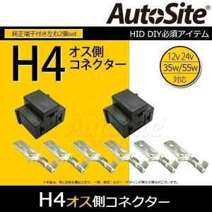 H4オス側コネクター HID 防水カプラーコネクター H4Hi/Lo 純正コネクター 純正端子付き左右2個set AutoSite DIY