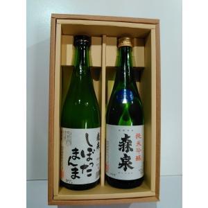 森泉 贈答用720ml 2本セット用化粧箱 お好みのお酒(720ml)を選んでいただき、箱詰包装いたします。